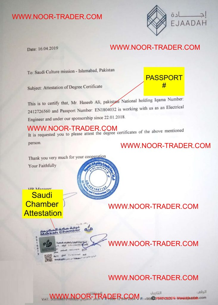 Sample required documents for Saudi Cultural Attache Pakistan, Noor Traders