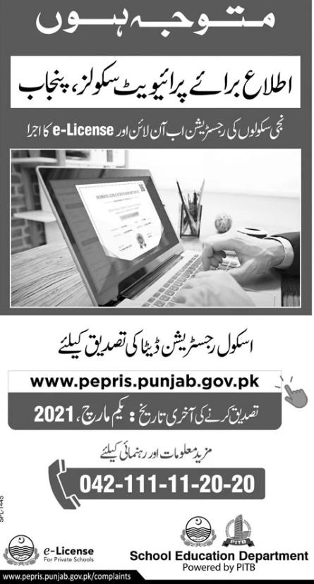 Building fitness certificate for school registration in Punjab Pakistan